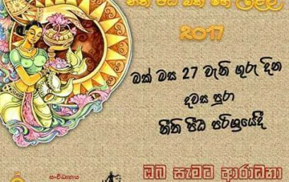 Celebration of Sinhala and Tamil New Year – 2017